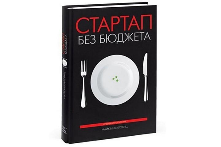 "Книга ""Стартап без бюджета"""