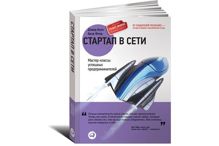 """Книга """"Стартап в Сети. Мастер-классы успешных предпринимателей"""""""