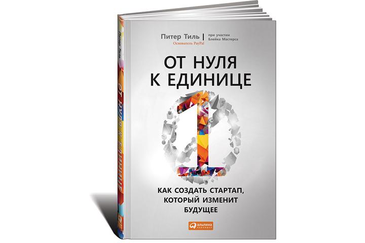 """Книга """"От нуля к единице"""""""