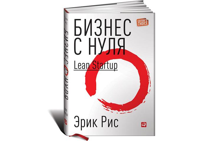 """Книга """"Бизнес с нуля. Метод Lean Startup для быстрого тестирования идей и выбора бизнес-модели"""""""