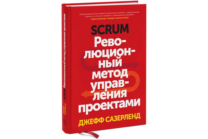 """Книга """"Scrum. Революционный метод управления проектами"""""""