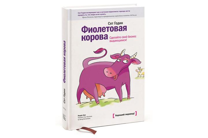 """Книга """"Фиолетовая корова. Сделайте свой бизнес выдающимся!"""""""