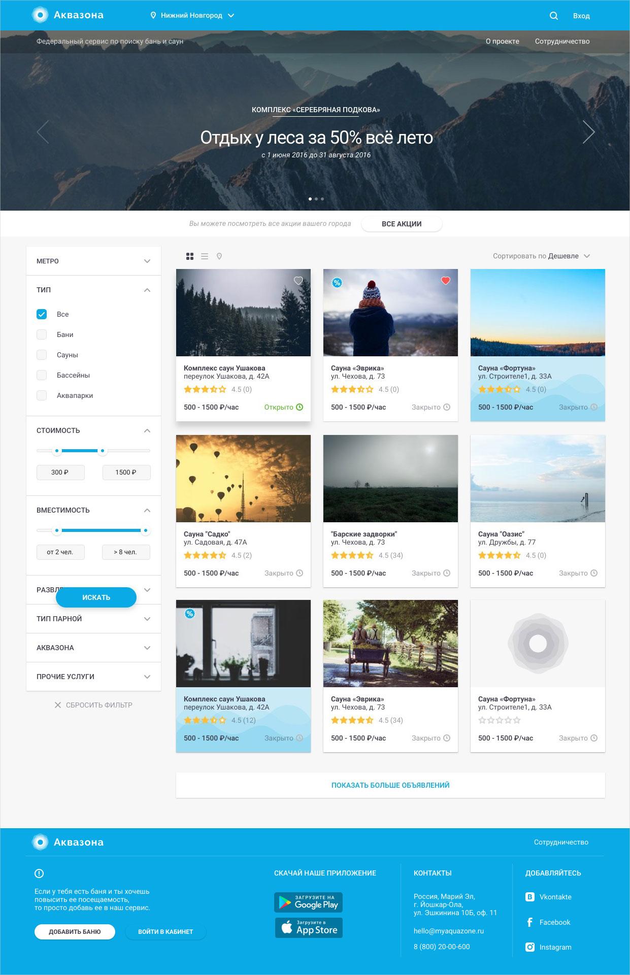 Главная страница сервиса: список объектов и фильтр по ним