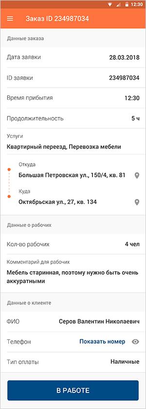 Просмотр информации по заявке в мобильном приложении
