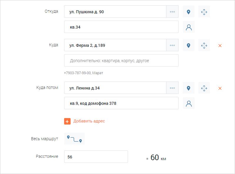Расчет стоимости грузоперевозки в зависимости от адресов