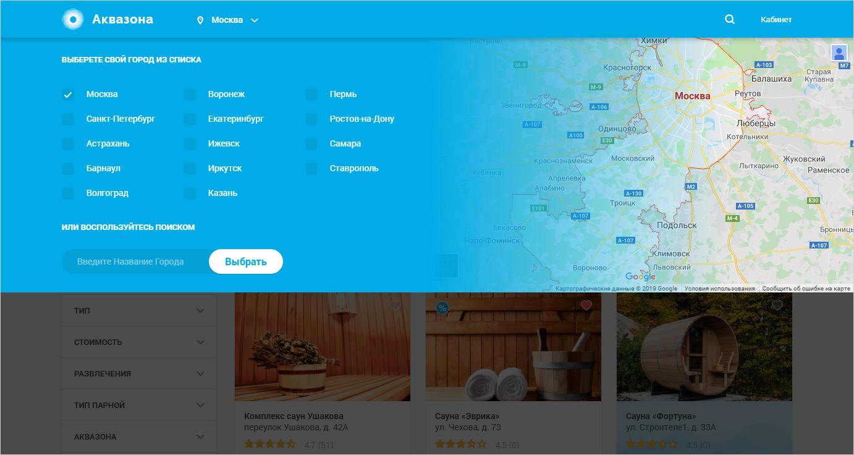 Выбор города в веб-версии
