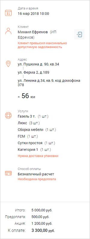 Программа для грузоперевозок: удобная навигация по заявке