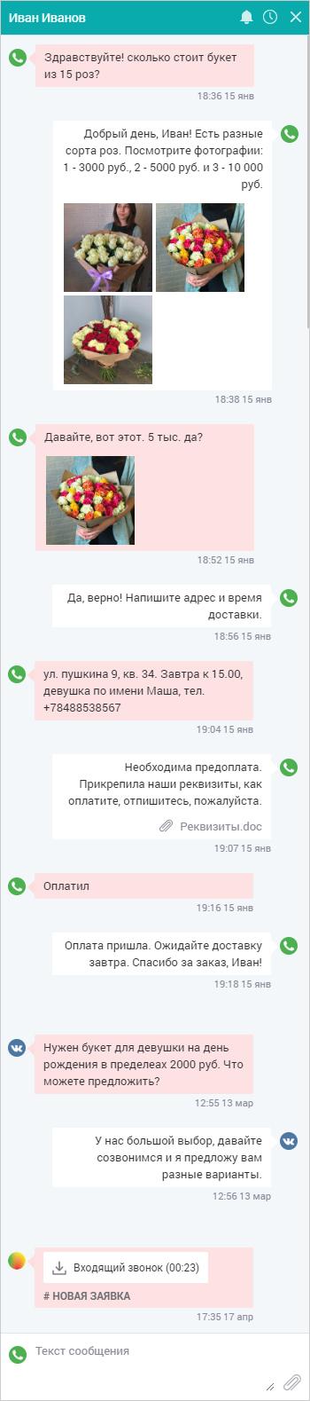 Итог: единая система учета заявок
