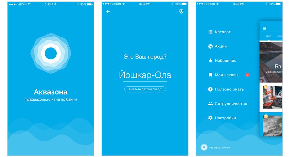 Мобильное приложение для записи на услуги бань и саун