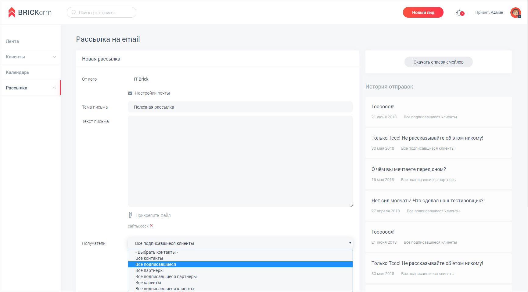 Email-рассылка по группам пользователей