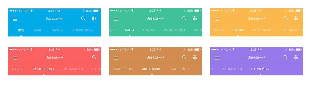 Категории в мобильном приложении для записи