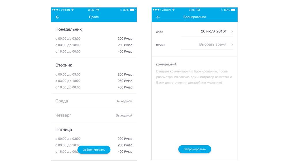 Онлайн-бронирование в приложении