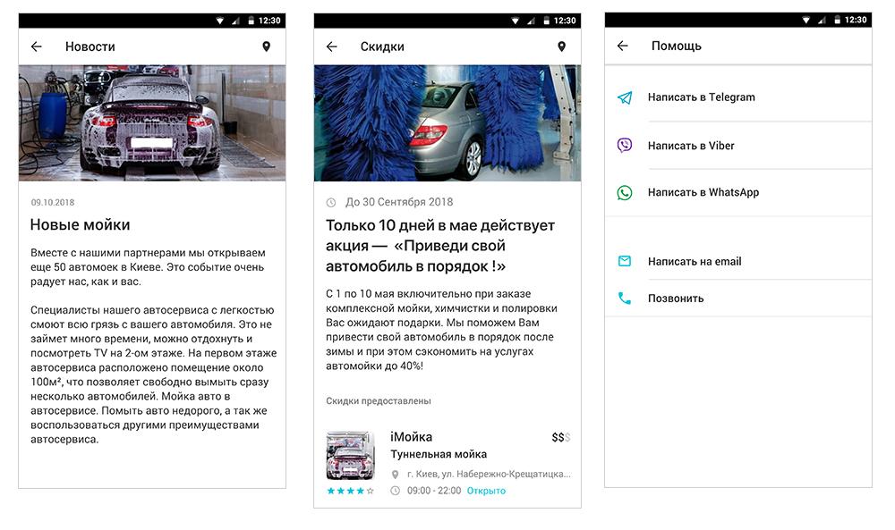 Новости и скидки в мобильном приложении