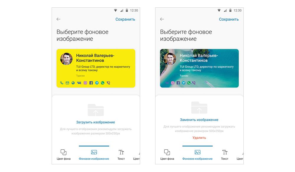 Мобильные приложения для стартапа: настройки дизайна визитки