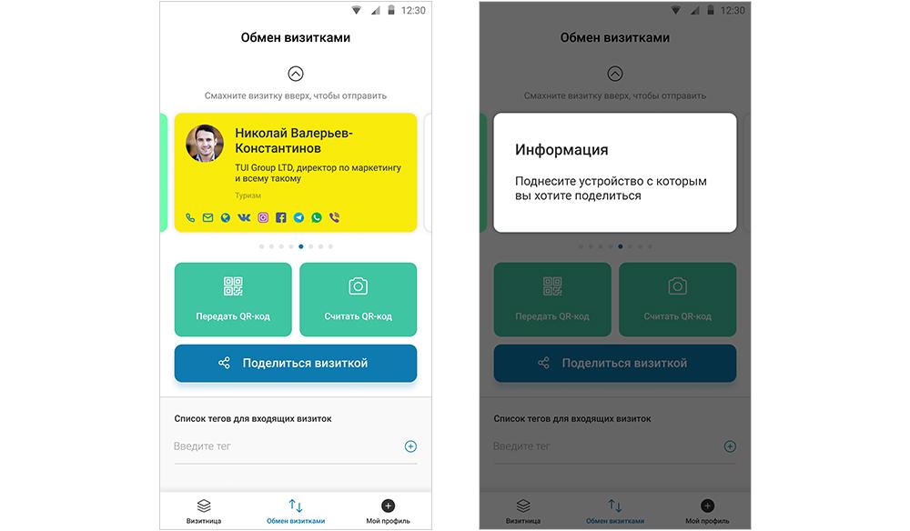 Мобильные приложения для стартапа: обмен электронными визитками
