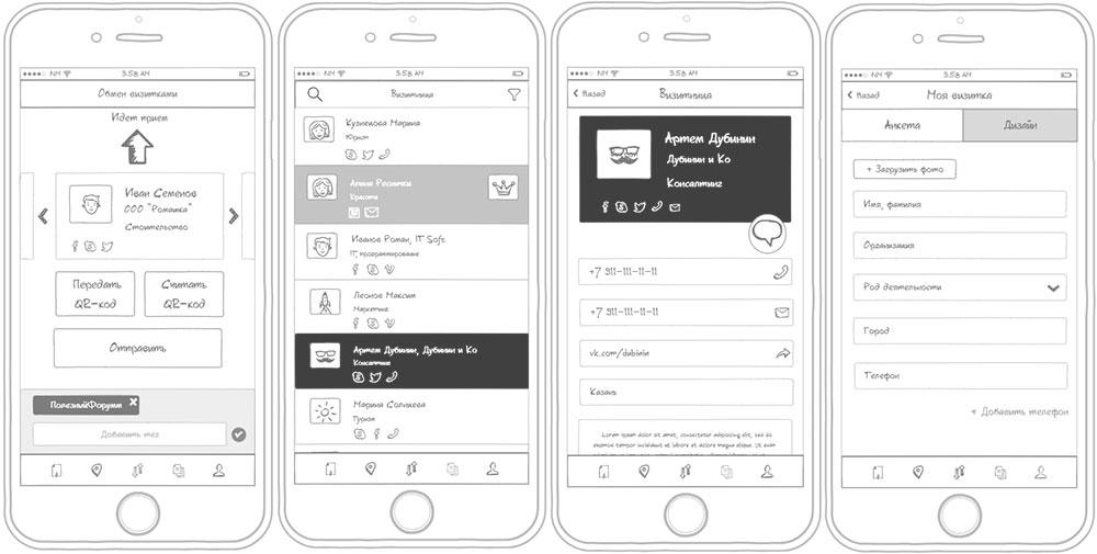 Макеты мобильного приложения