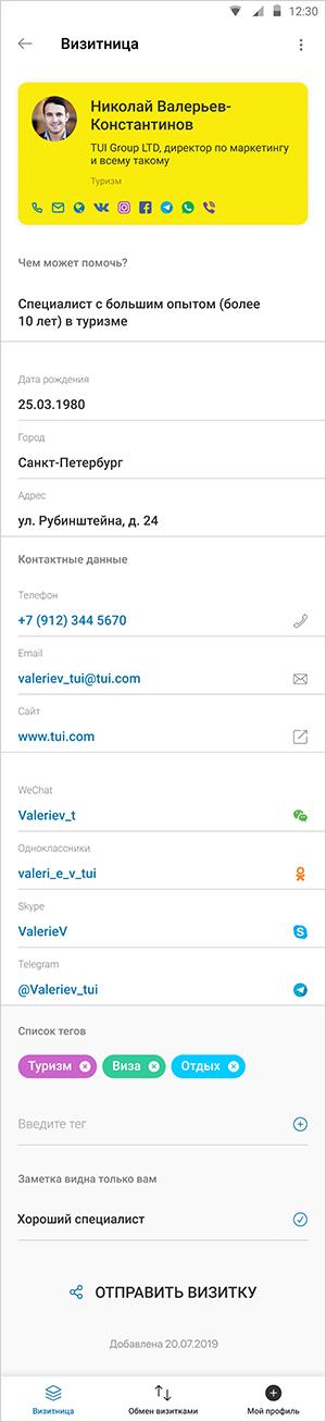 Мобильные приложения для стартапа: просмотр визитки