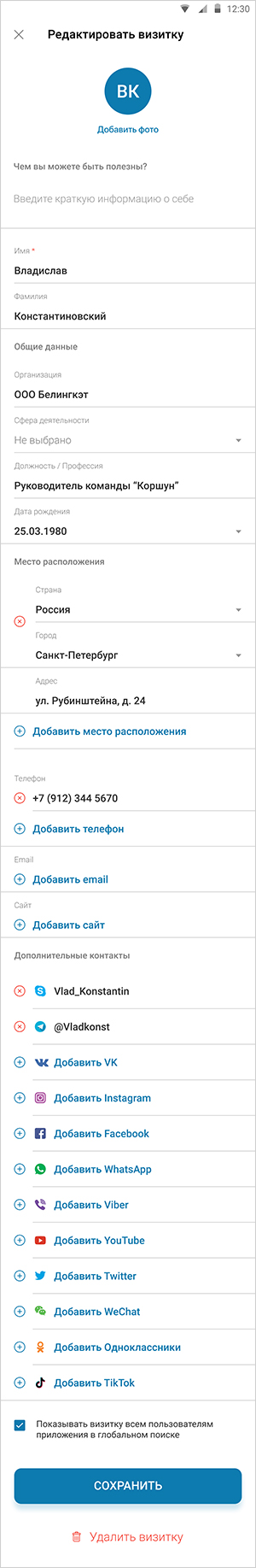 Мобильные приложения для стартапа: создание электронной визитки