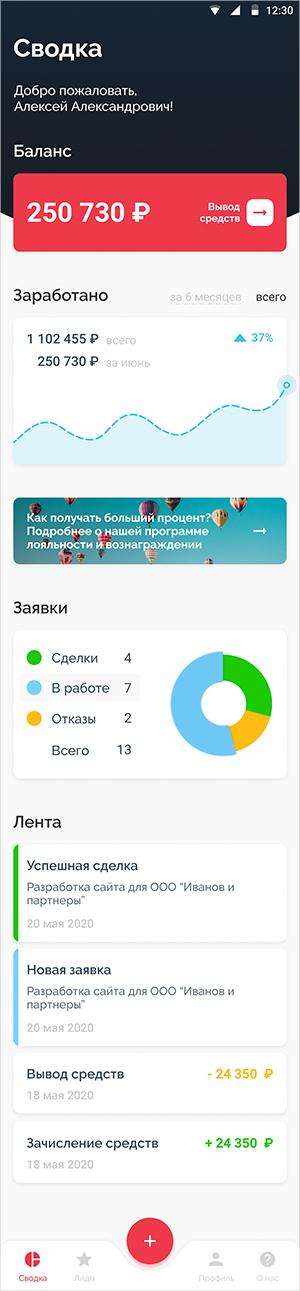 Разработка приложения для партнеров