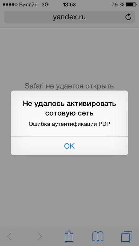 UX-копирайтинг: непонятный текст ошибки