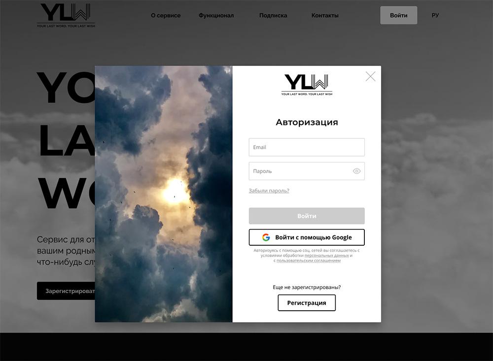 Экран авторизации