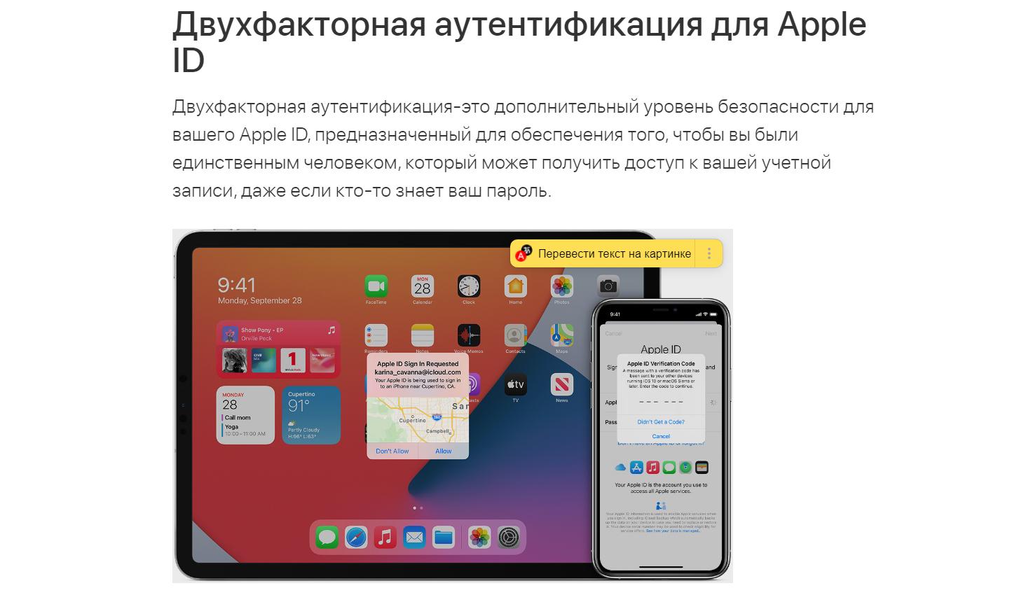 Регистрация в App Store. Двухфакторная аутентификация