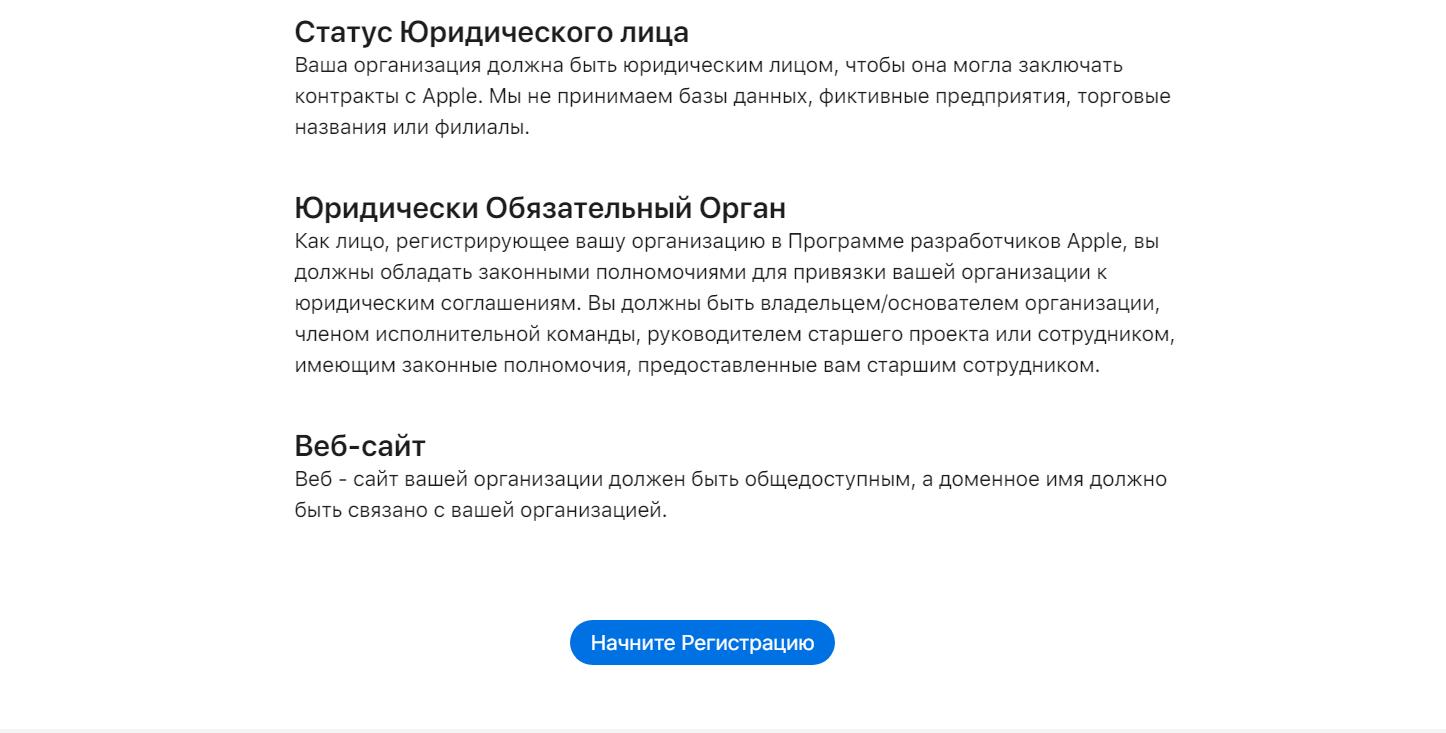 Размещение приложения в APP Store 2