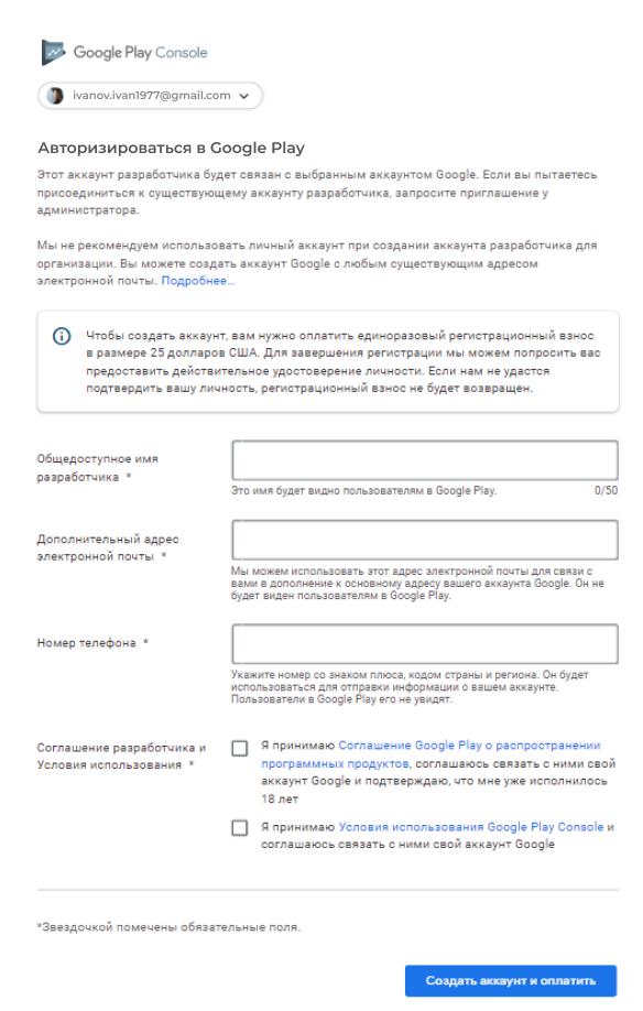 Регистрация в Google Play